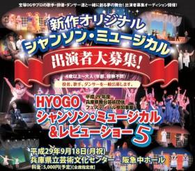 2017hyogo-bosyu01-