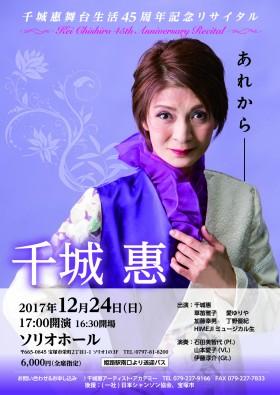 45th_chishiro_sorio