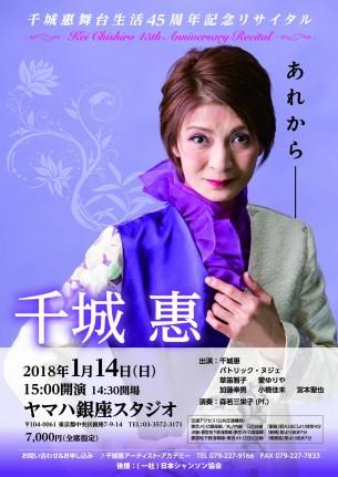 45th_chishiro_tokyo