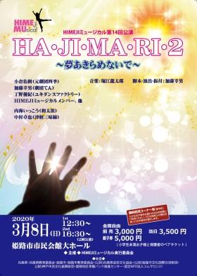 HAJIMARI2019-01