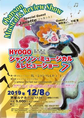 HC2019-01