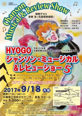 HYOGO-chanson01