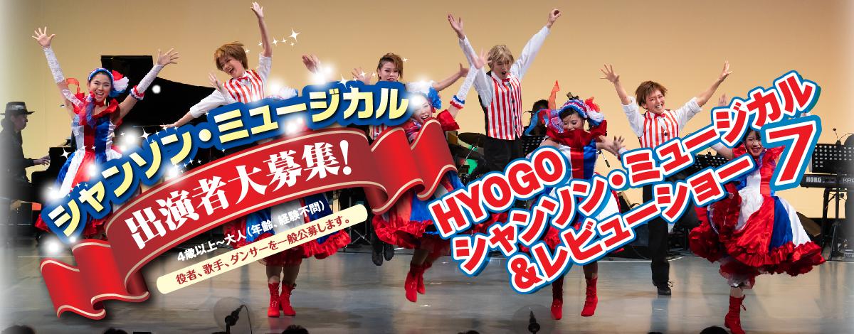 Hyogo-bosyu2019