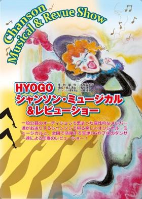 Hyogo_chanson