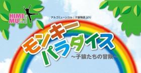 MONKY-inHYOGO-logo