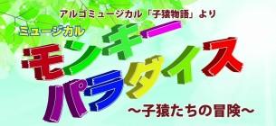 MONKY-inHYOGO-logo1
