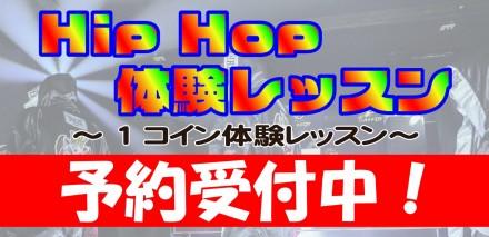 hiphop_yoyaku