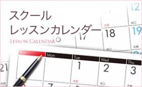 スクールレッスンカレンダー 千城恵アーティストアカデミー