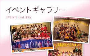 イベントギャラリー 千城恵アーティストアカデミー