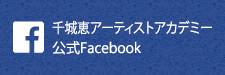 千城恵アーティストアカデミー 公式Facebook