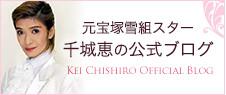 元宝塚雪組スター 千城恵の公式ブログ
