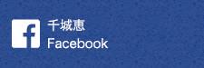 千城恵 Facebook