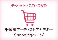 千城恵アーティストアカデミー Shoppingページ