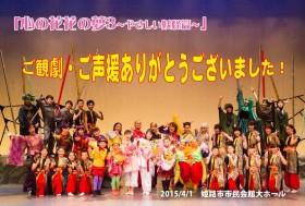 義援金―2015/4/1 HIMEJIミュージカル 第9回公演「心の花花の夢3」