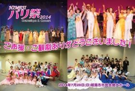 義援金―2015/7/26 HIMEJIパリ祭2015 Dramatique & Concert