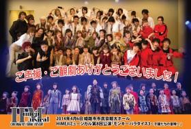 義援金―2014/4/6 HIMEJIミュージカル