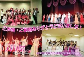 義援金―2013/7/28 HIMEJIパリ祭2013 Dramatique & Concert