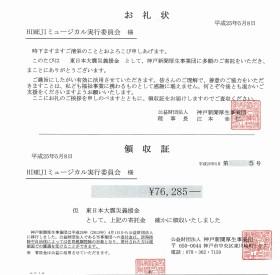 義援金―2013/3/31 HIMEJIミュージカル 第7回公演「MESSAGE FROM…3」