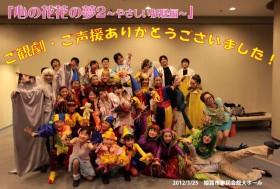義援金―2012/3/25 HIMEJIミュージカル 第6回公演「心の花花の夢2」