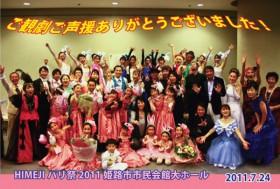 義援金―2011/7/24 HIMEJIパリ祭2011 Dramatique & Concert