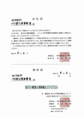 義援金―2012/3/25 HIMEJIミュージカル
