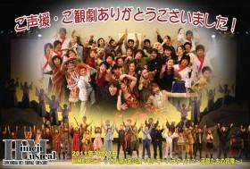 義援金―2011/3/27 HIMEJIミュージカル2012